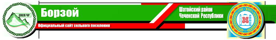 Борзой | Администрация Шатойского района ЧР